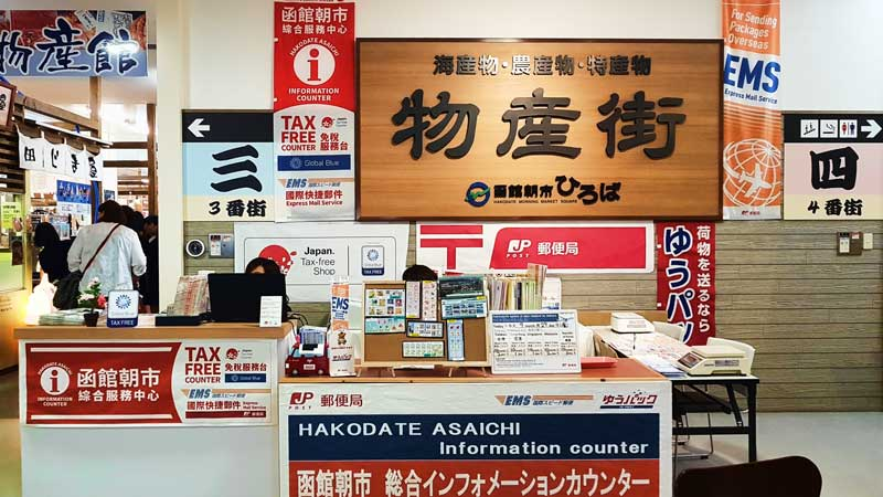 Hakodate Morning Market information centre