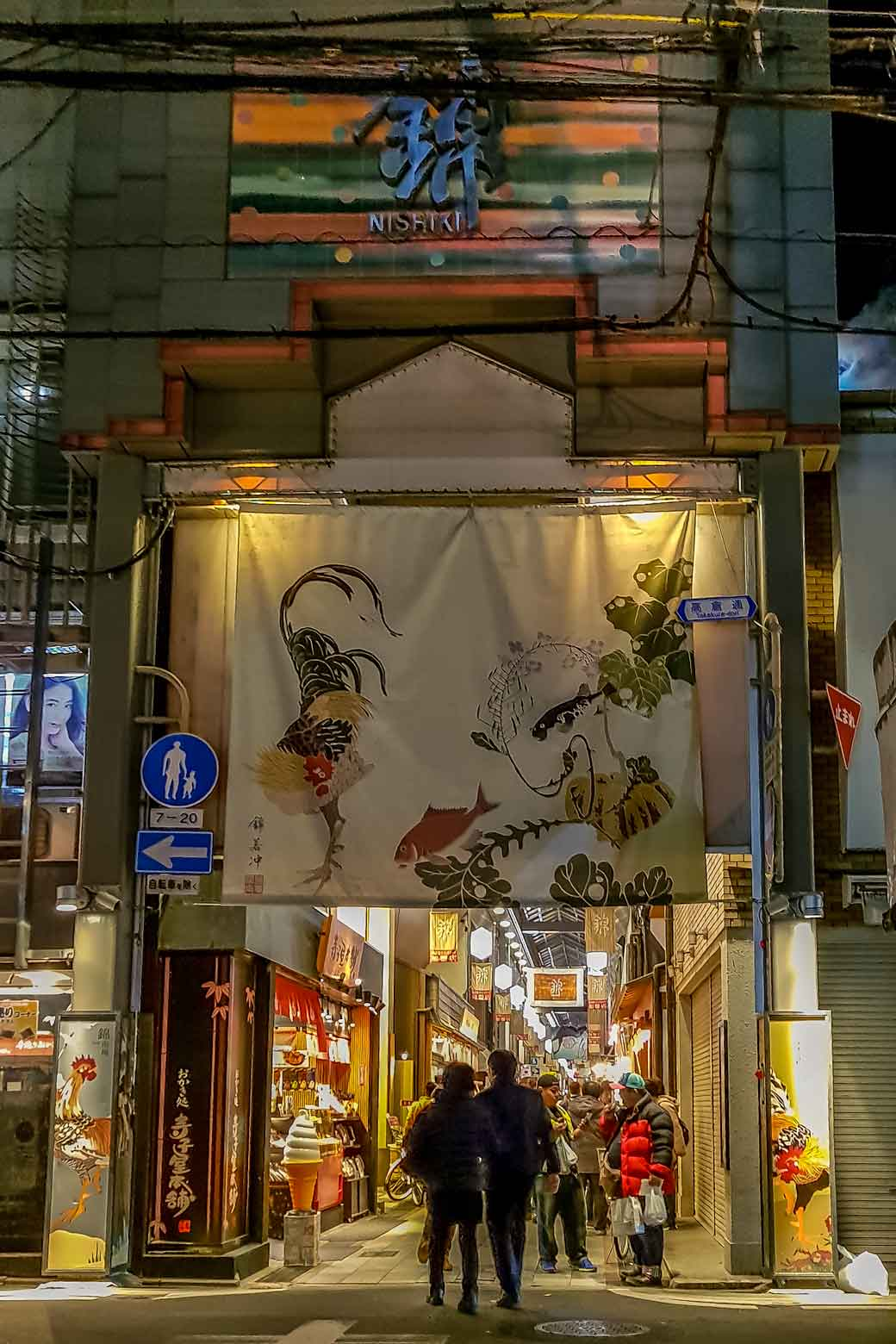 An eastern entrance to Nishiki Market in Kyoto